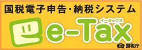 e-taxバナー